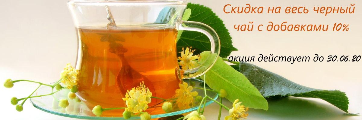 Акция на чай с добавками